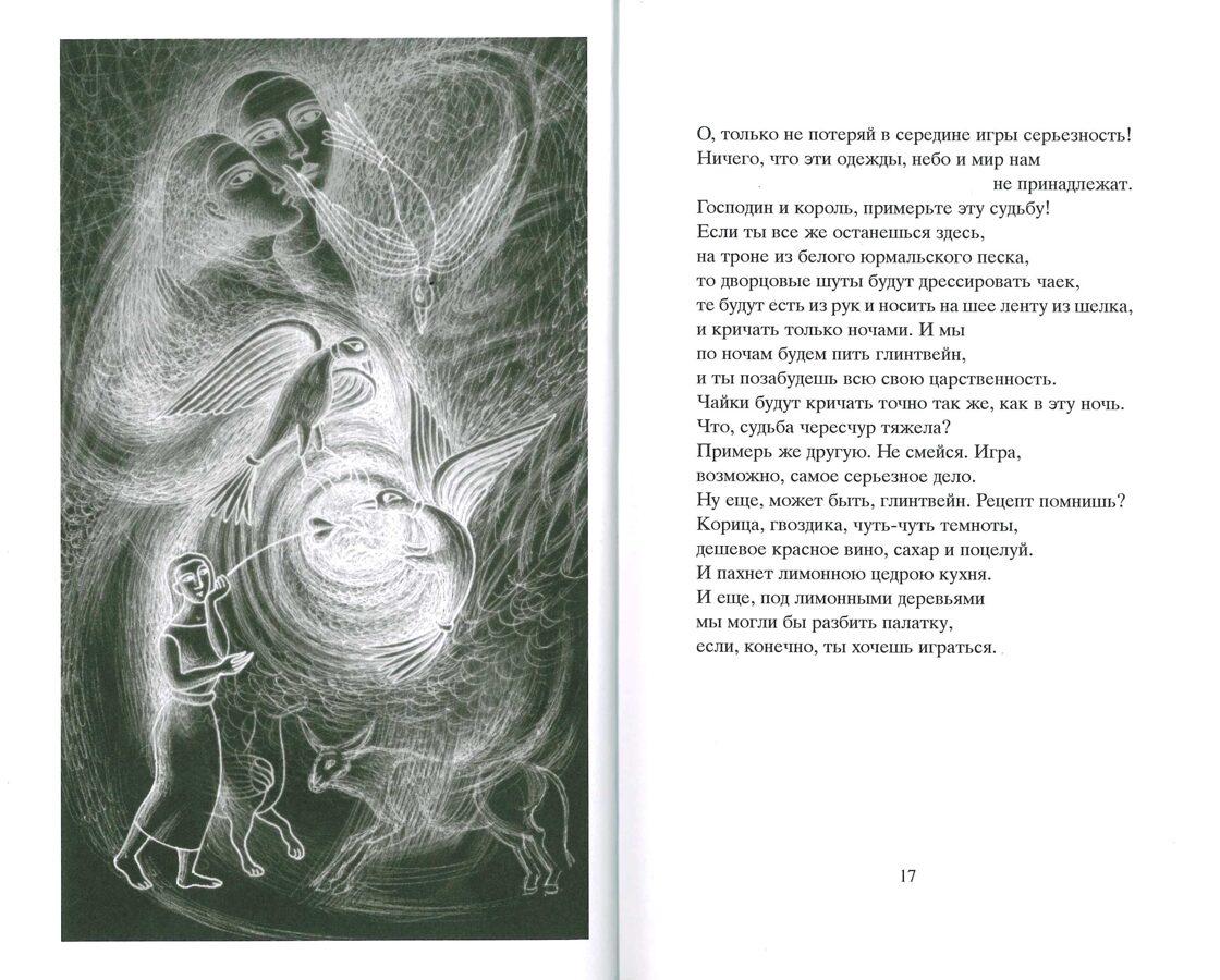 Krēsla tevi mīl - Amanda Aizpuriete, Milena Makarova, Lilija Dinere