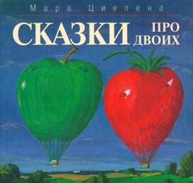 Pasakas par diviem - Māra Cielēna, Aleksejs Naumovs